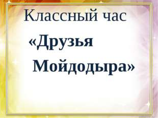 Классный час «Друзья Мойдодыра»