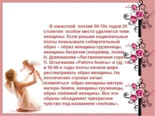 В хакасскойпоэзии 50-70х годов 20 столетияособое место уделяется теме жен