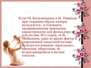 Если М. Кильчичаков и Н. Тиников при создании образа матери пользуются , в ос