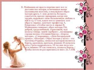 В. Майнашев не просто перечисляет все те достоинства матери, отмеченные выше