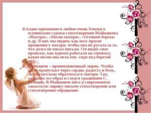В плане признания в любви очень близки к есенинским строки стихотворения Майн