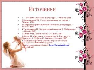 Источники 1.История хакасской литературы. – Абакан, 2011 2.Кильчичаков М