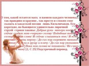 О том, какой остается матьв памяти каждого человека, так правдиво и красиво