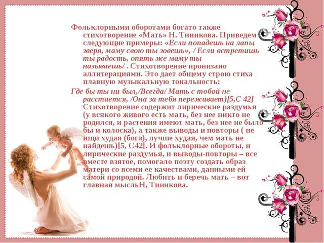 Фольклорными оборотами богато также стихотворение «Мать» Н. Тиникова. Приведе...
