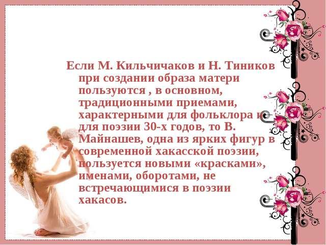 Если М. Кильчичаков и Н. Тиников при создании образа матери пользуются , в ос...