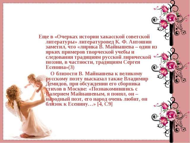 Еще в «Очерках истории хакасской советской литературы» литературовед К. Ф. Ан...