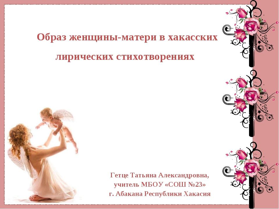 Образ женщины-матери в хакасских лирических стихотворениях Гетце Татьяна Алек...