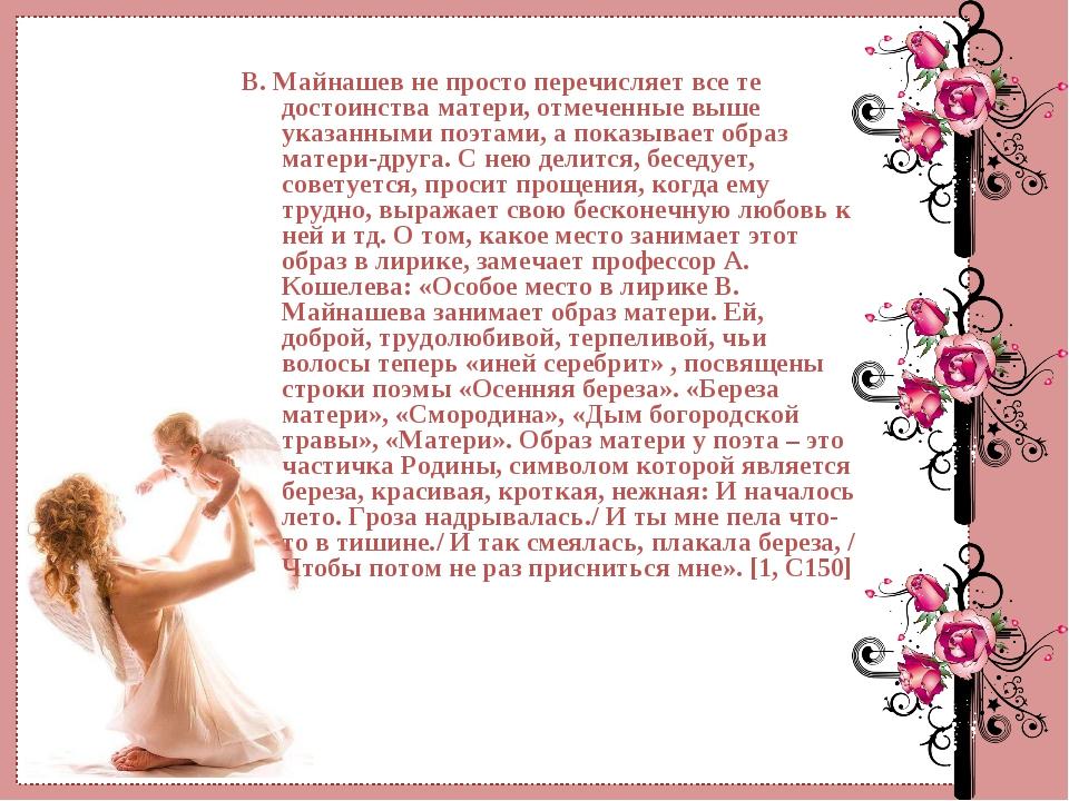 В. Майнашев не просто перечисляет все те достоинства матери, отмеченные выше...