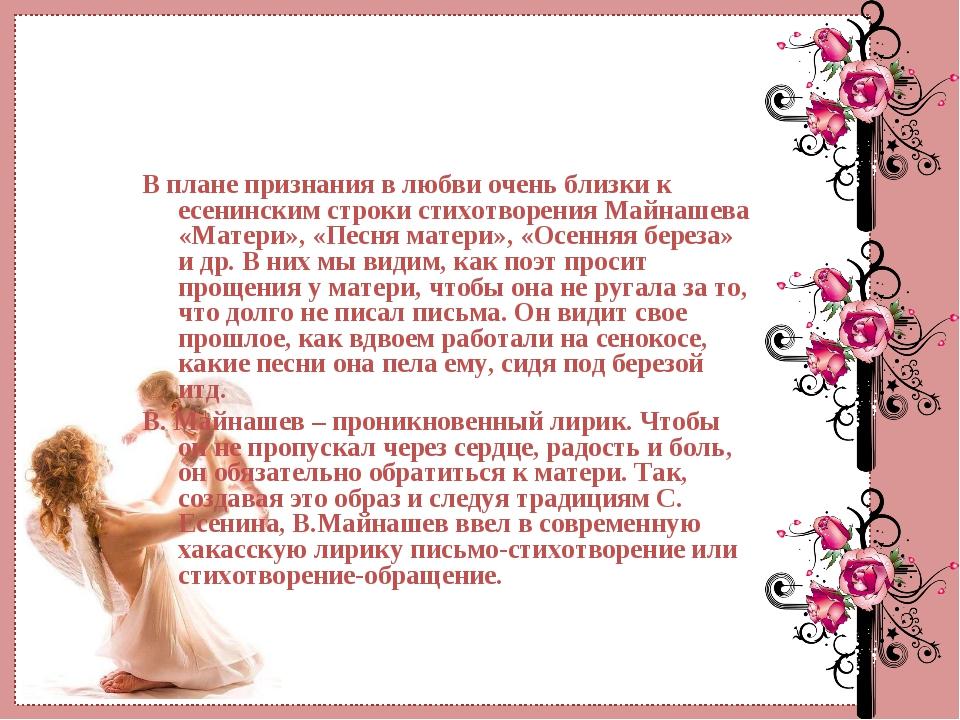 В плане признания в любви очень близки к есенинским строки стихотворения Майн...