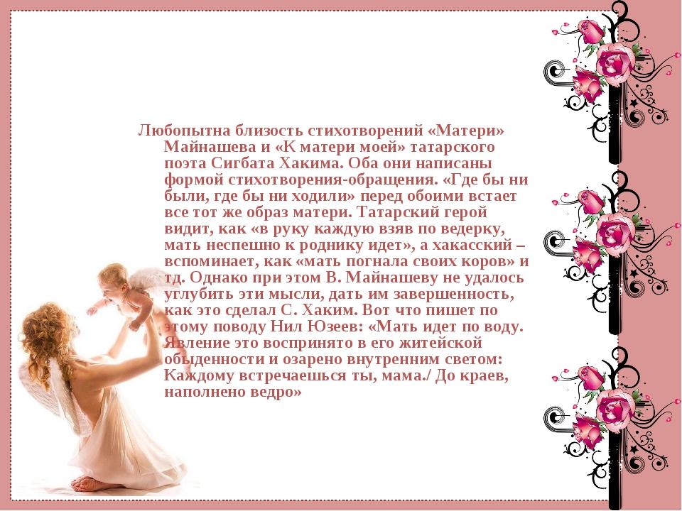 Любопытна близость стихотворений «Матери» Майнашева и «К матери моей» татарск...