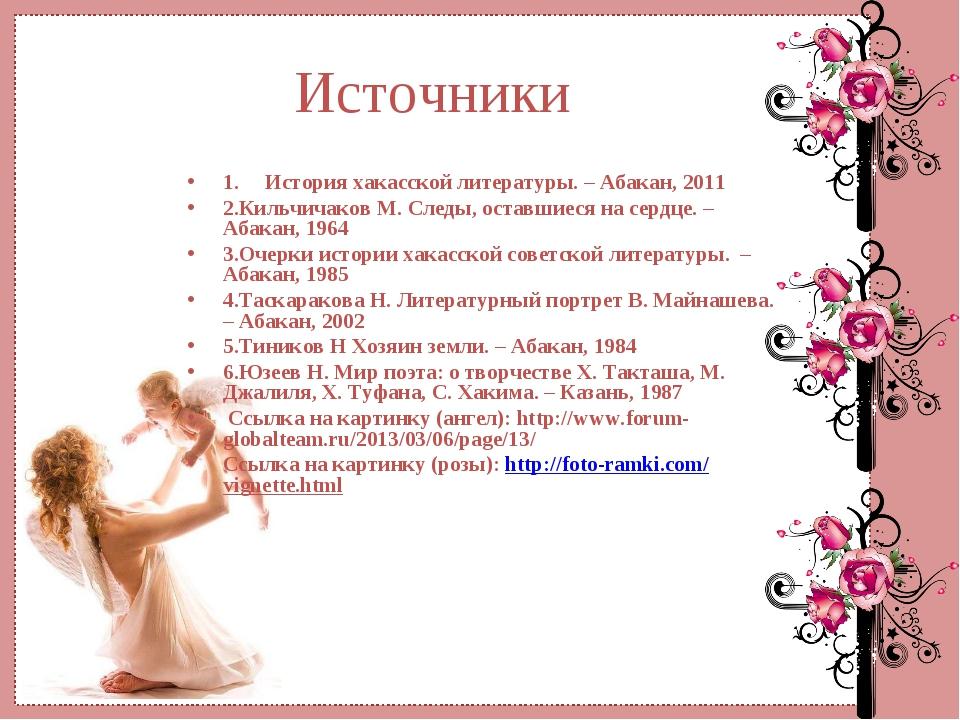 Источники 1.История хакасской литературы. – Абакан, 2011 2.Кильчичаков М...