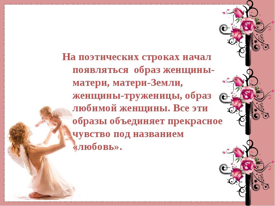 На поэтических строках начал появлятьсяобраз женщины-матери, матери-Земли,...