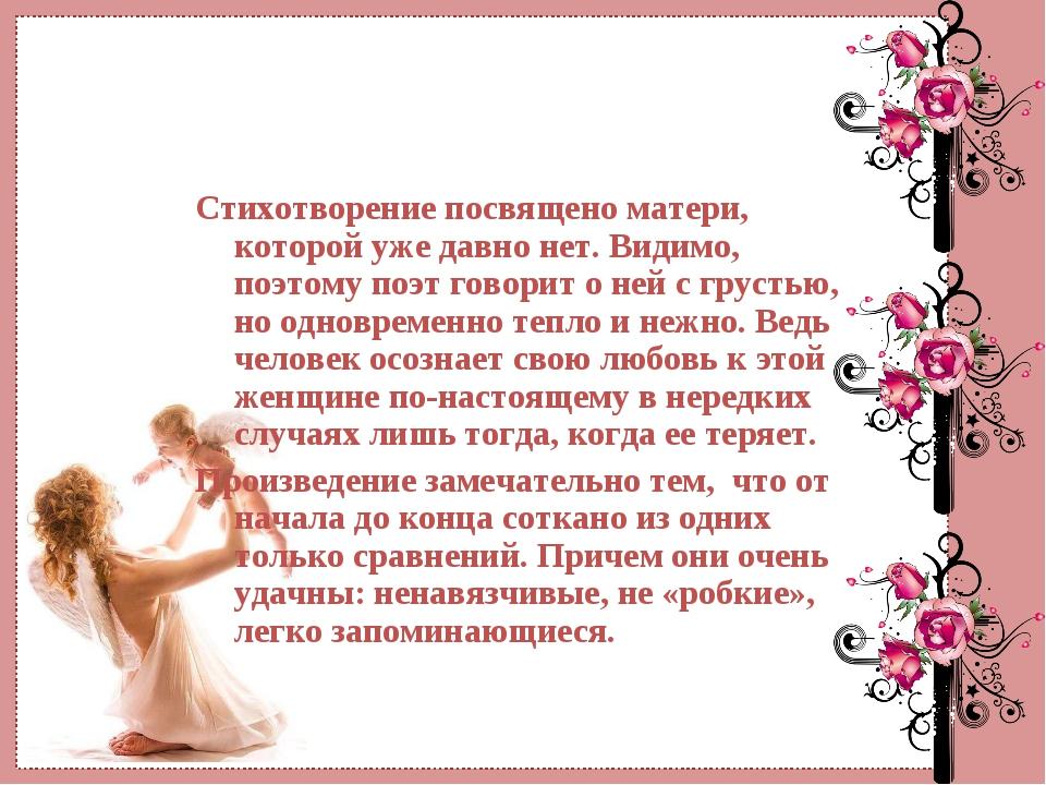 Стих для красивой женщины матери