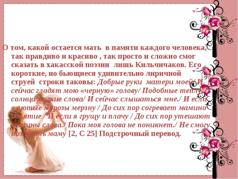 О том, какой остается матьв памяти каждого человека, так правдиво и красиво...