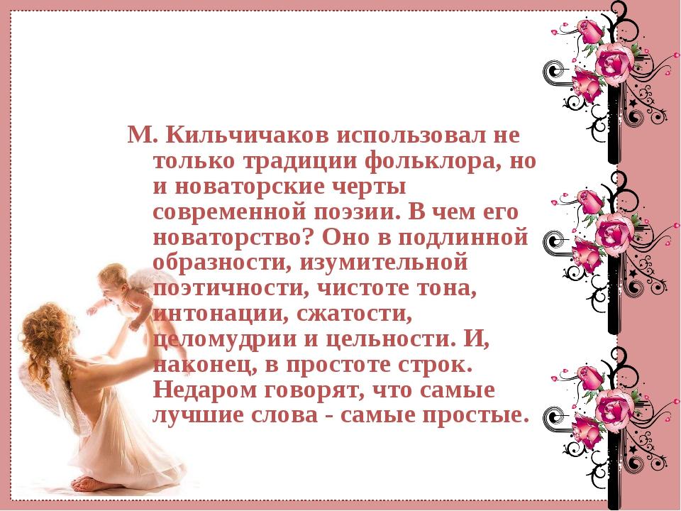 М. Кильчичаков использовал не только традиции фольклора, но и новаторские чер...