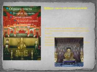 Возник буддизм в древней Индии в 5-6 веке до н.э.. Основателем считается Сидд