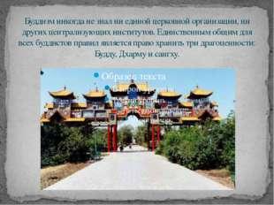 Буддизм никогда не знал ни единой церковной организации, ни других централизу