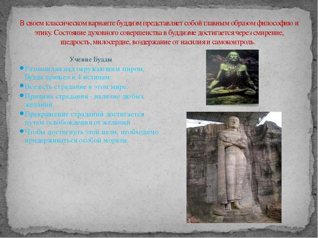 Учение Будды Размышляя над окружающим миром, Будда пришел к 4 истинам: Все е...