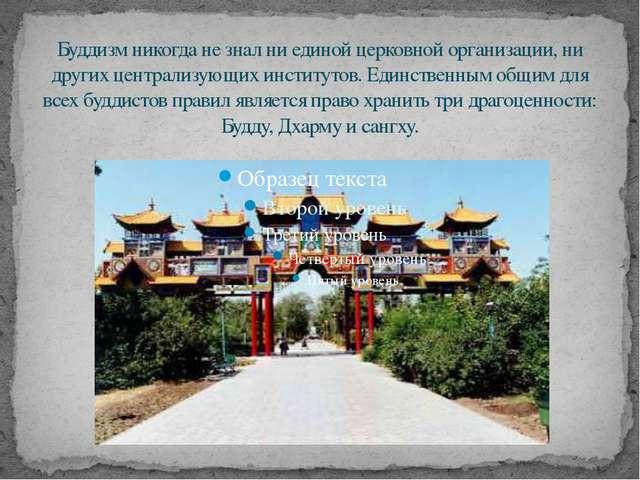 Буддизм никогда не знал ни единой церковной организации, ни других централизу...