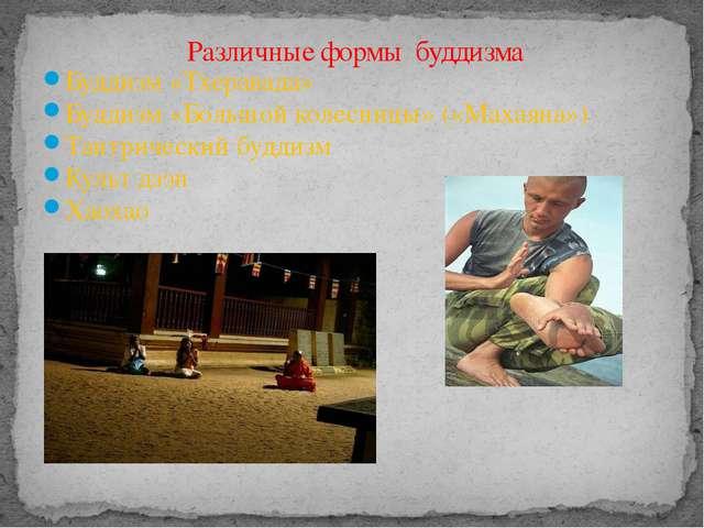 Буддизм «Тхеравада» Буддизм «Большой колесницы» («Махаяна») Тантрический будд...