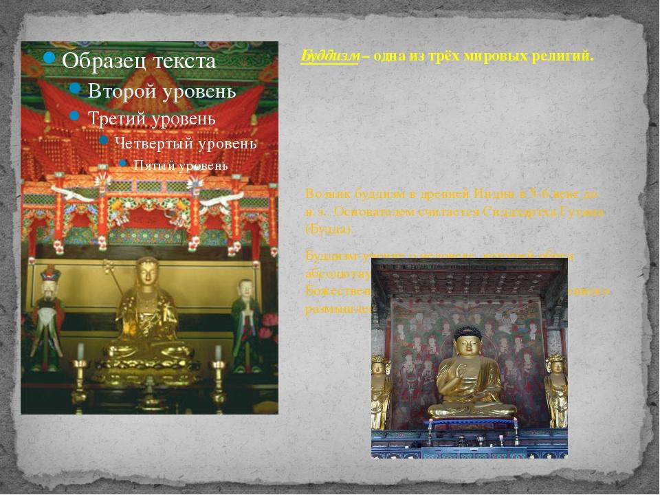 Возник буддизм в древней Индии в 5-6 веке до н.э.. Основателем считается Сидд...