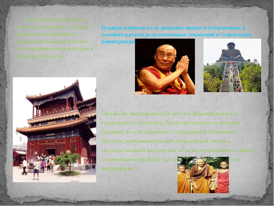 Таким образом, жизнь на обочине общества, в общине монастыре становилась сам...