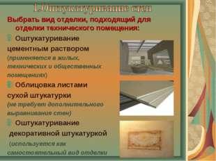 Выбрать вид отделки, подходящий для отделки технического помещения: Оштукатур