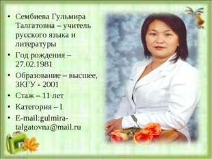 Сембиева Гульмира Талгатовна – учитель русского языка и литературы Год рожден