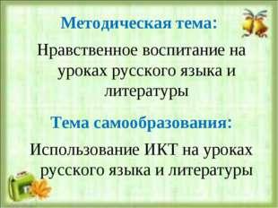 Методическая тема: Нравственное воспитание на уроках русского языка и литерат