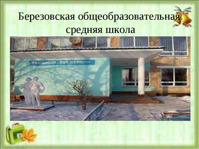 Березовская общеобразовательная средняя школа .