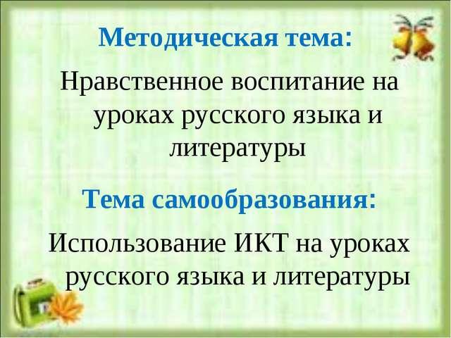 Методическая тема: Нравственное воспитание на уроках русского языка и литерат...