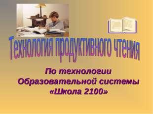 По технологии Образовательной системы «Школа 2100»