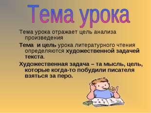 Тема урока отражает цель анализа произведения Тема и цель урока литературного