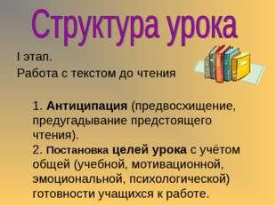 I этап. Работа с текстом до чтения 1. Антиципация (предвосхищение, предугадыв