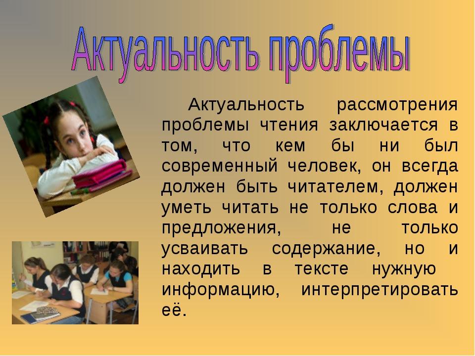 Актуальность рассмотрения проблемы чтения заключается в том, что кем бы ни...