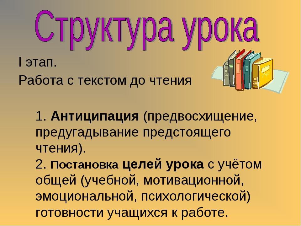 I этап. Работа с текстом до чтения 1. Антиципация (предвосхищение, предугадыв...