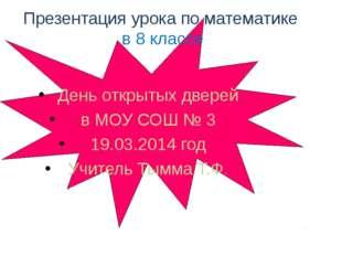 День открытых дверей в МОУ СОШ № 3 19.03.2014 год Учитель Тымма Т.Ф. Презент