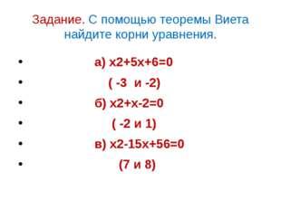 Сформулируем обратную теорему Виета. Если числа m и n таковы, что их сумма ра