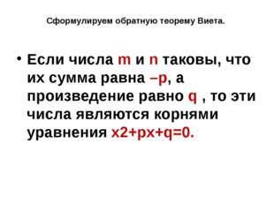 Пример 1. Составить квадратное уравнение по следующим корням: x1=6, x2= -2.
