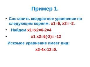 Один из корней уравнения равен –3. Найдите коэффициент g и второй корень урав