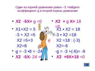 Итог урока ах2 +вх +с =0 По праву достойна в стихах быть воспета О свойствах