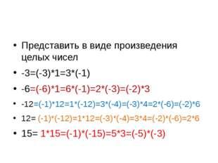 Реши уравнение q p x2-2x-3=0 1 ряд, 6 ряд x2+5x-6=0 2 ряд x2-x-12=0 3ряд x2+