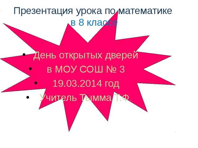 День открытых дверей в МОУ СОШ № 3 19.03.2014 год Учитель Тымма Т.Ф. Презент...