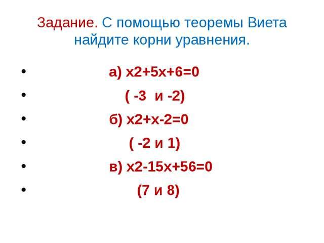 Сформулируем обратную теорему Виета. Если числа m и n таковы, что их сумма ра...