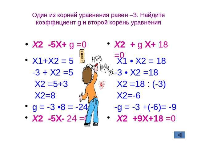 Итог урока ах2 +вх +с =0 По праву достойна в стихах быть воспета О свойствах...