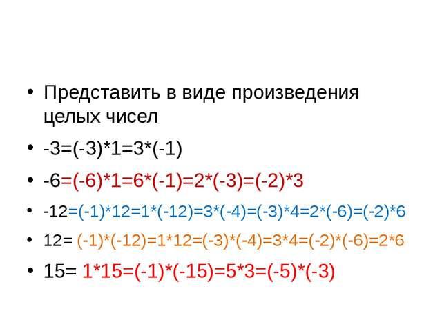Реши уравнение q p x2-2x-3=0 1 ряд, 6 ряд x2+5x-6=0 2 ряд x2-x-12=0 3ряд x2+...