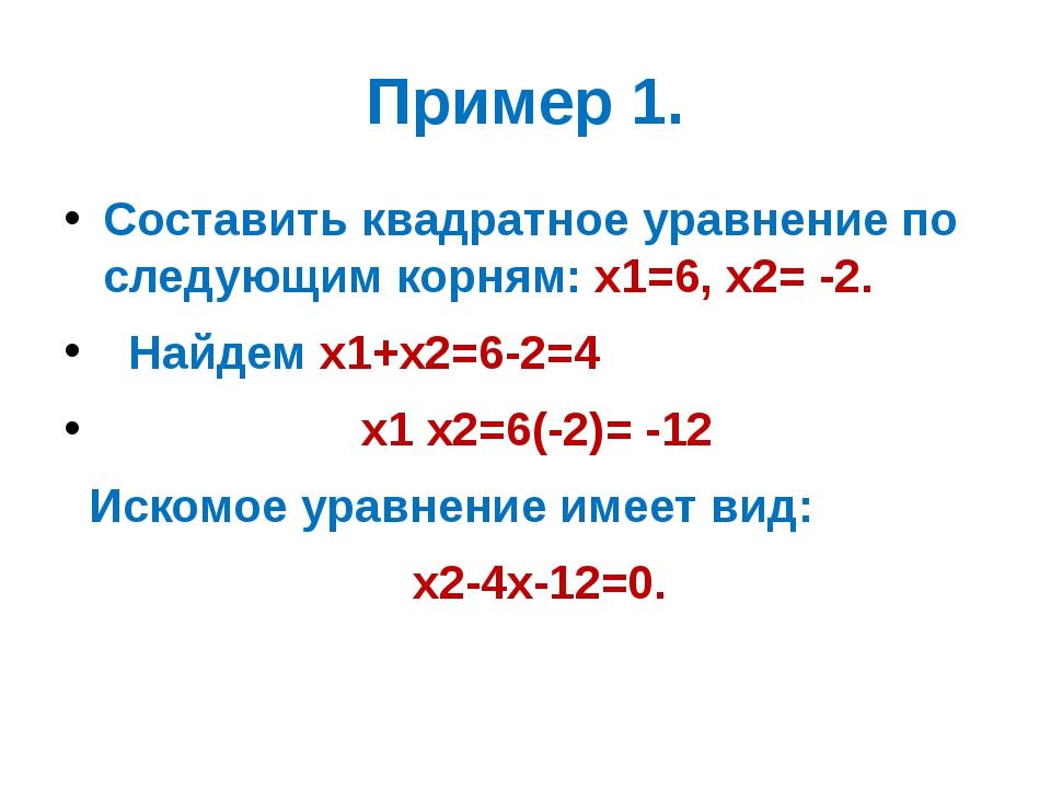 Один из корней уравнения равен –3. Найдите коэффициент g и второй корень урав...