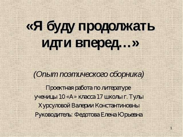 * «Я буду продолжать идти вперед…» (Опыт поэтического сборника) Проектная раб...