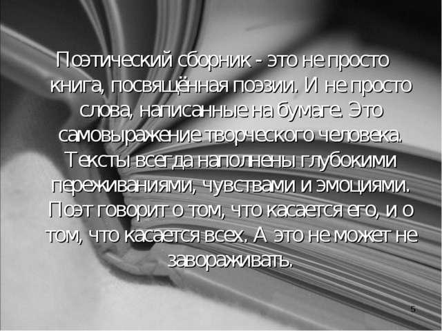 * Поэтический сборник - это не просто книга, посвящённая поэзии. И не просто...