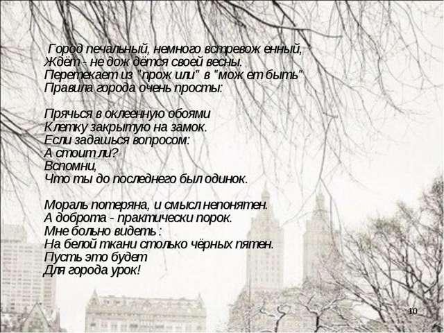 * Город печальный, немного встревоженный, Ждёт - не дождётся своей весны. Пер...